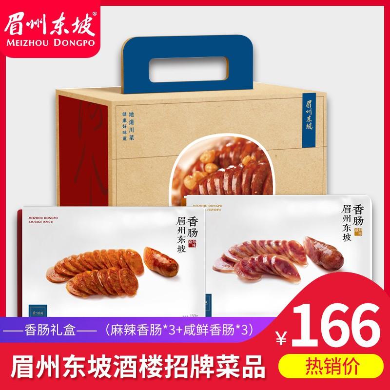 眉州东坡香肠礼盒