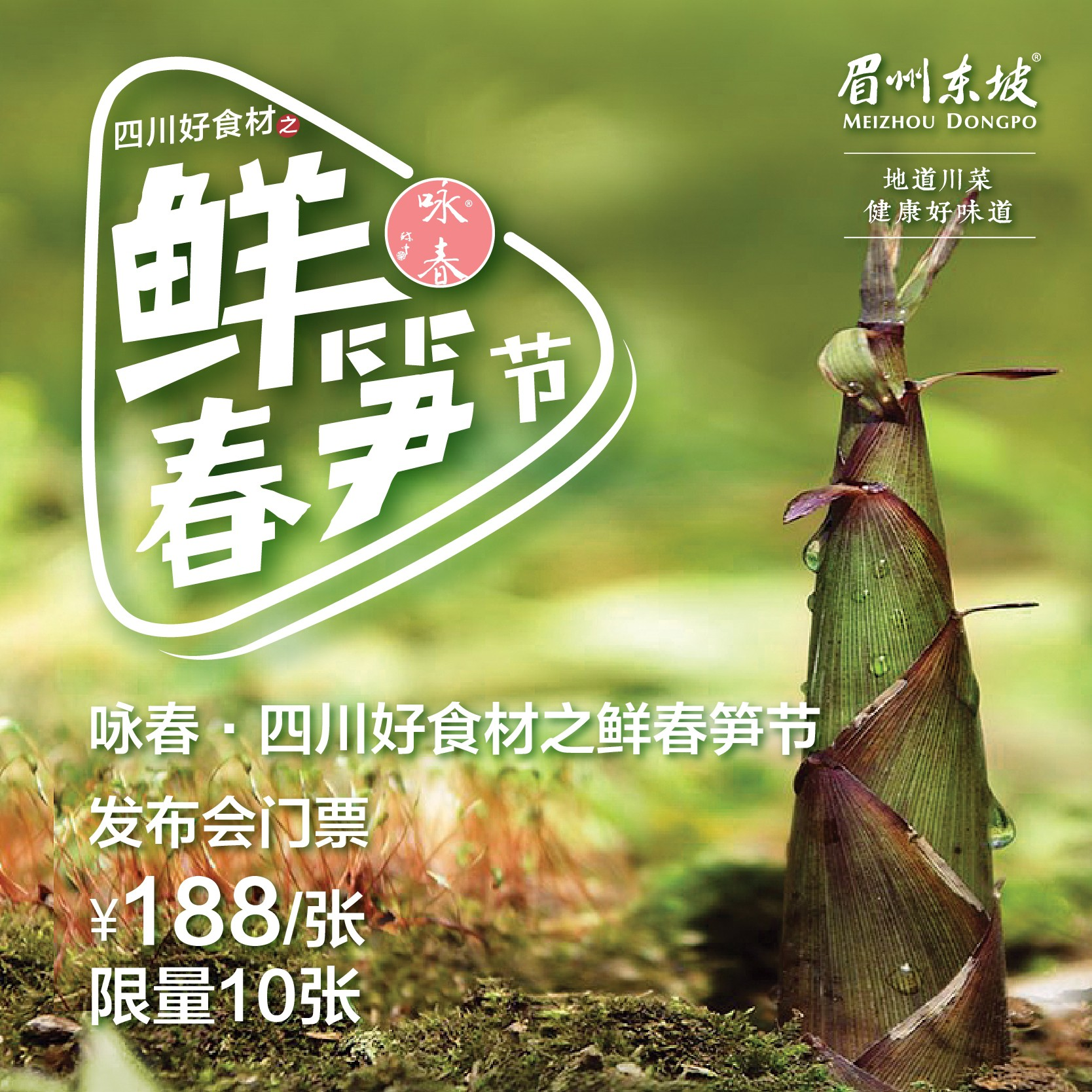 「咏春四川好食材之鲜春笋节」发布会门票