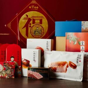 「奉旨吃肉」福肉礼盒(联合福桃)