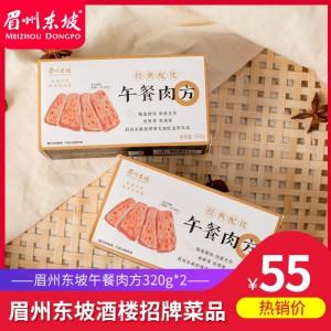 眉州东坡午餐肉方320g*2