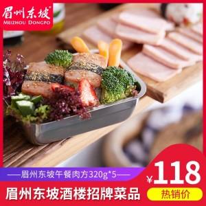 眉州东坡午餐肉「聚会装」320g*5