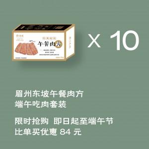 眉州东坡午餐肉肠320g*10 端午套装 比单买每盒优惠8.4元