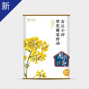 古法小榨原浆黄菜籽油
