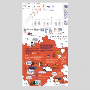 四川挑食地图月历挂件