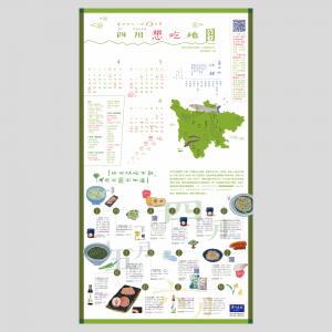 「想吃地图」官方四川美食月历挂件(第二季)
