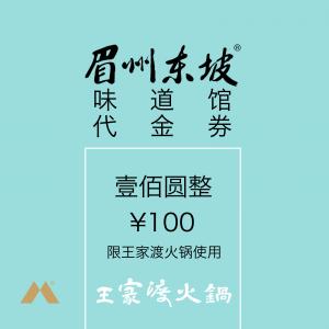 王家渡火锅 100元代金券